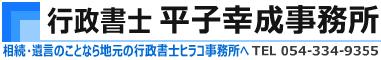 静岡の相続手続のことなら行政書士平子幸成事務所へ